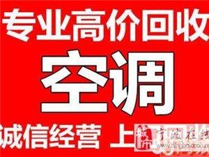 宁波回收二手空调,中央空调回收批量旧空调回收