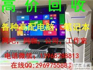 宁波上门二手电脑,网吧公司二手电脑回收,苹果笔记本