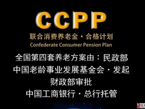 小確幸實體二次創收聯合消費養老平臺來青州啦