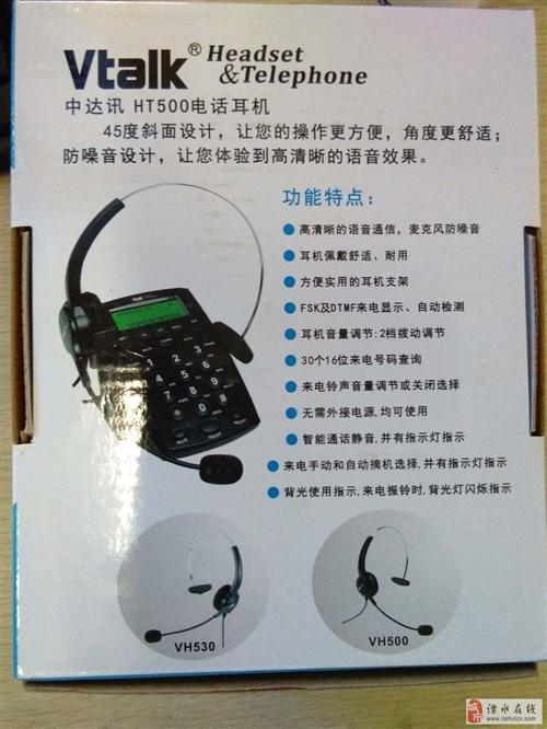 全新电话耳机