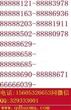 出售澳门网上投注官网固话固定电话座机号
