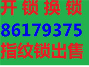 杨家坪开锁直港大道换锁芯换指纹锁86179375