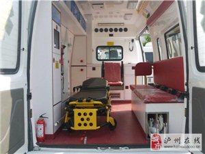 泸州应急救援、泸州应急救援服务、泸州出院接送