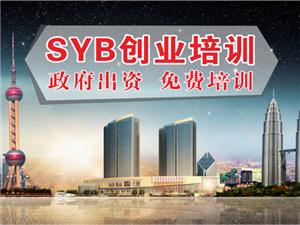 免費SYB創業培訓·助你成功創業!!