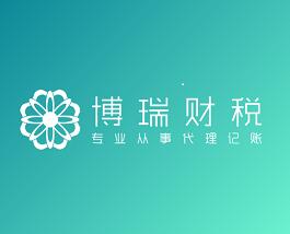 濮阳博瑞代理记账服务有限公司
