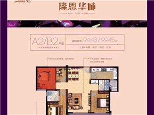 【隆恩华城】1号楼开始销售|一手房源信息出售