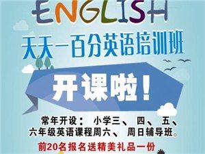 天天一百分辅导班周六周日英语学习辅导班招生啦!