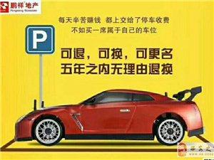 现曲江中海城有优惠车位出售、总价12.8万
