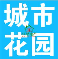 【可办公住家】滨江城市花园精装4房2600元/月