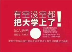 2018年成人學歷教育電大最后一次招生中~~~