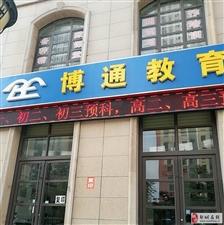 邹城博通教育-初、高中各科一对一提升辅导