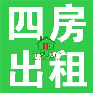 县中心地段精装4房可办公2600元/月