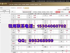 吉林快三平台出租福彩3D11选5系统租用