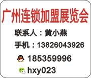 2019第38届广州特许连锁加盟展览会