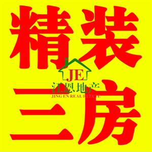 【近学校】金峰华庭精装三房可改四房72.8万元