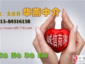 华燕中介西金桥3楼143平115万精装附房另算