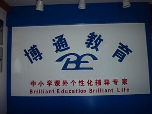 邹城博通教育高二数学、物理学习辅导