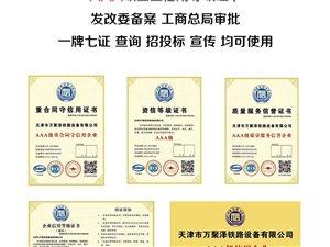 AAA企业信用等级评价证书