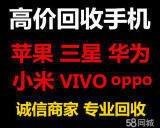 宁波镇海区上门回收iPhonex,88pvivo