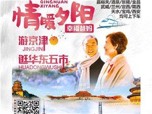 10月20日大型旅游专列