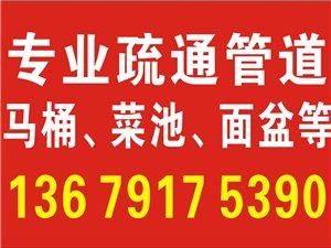 楊凌區專業疏通管道、馬桶、菜池、面盆等!