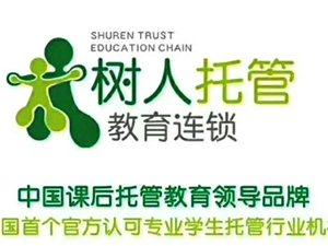 樹人托管教育連鎖品牌−−−−-作業輔導專家