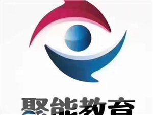 北京聚能教育平舆校区秋季班招生开始了