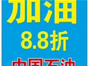鍑哄敭8.8鎶樺姞娌瑰崱
