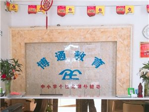 邹城博通教育-六年级语数英同步辅导