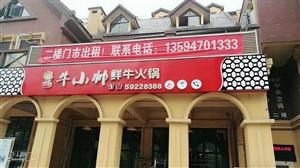 美都香榭滨河露台商铺整租