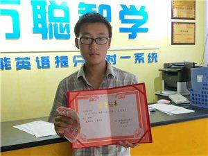 北京万聪英语培训