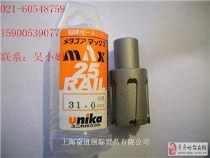 供應日本unika鋼軌鉆頭,價格實惠鉆頭