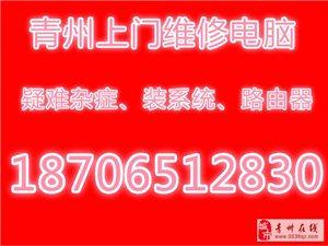 青州市電腦城上門維修電腦,裝系統,網絡,路由器
