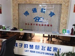 邹城博通教育高一一对一个性化辅导