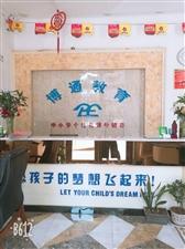 邹城博通教育-初三数理化同步辅导