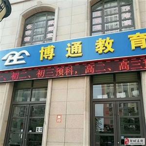 邹城博通教育,精品一对一课程高一、高二、高三