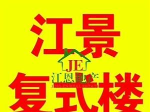 【江景双层复式楼】龙翔国际5室2厅120万元