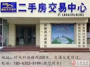 泰山公馆2室2厅1卫65.8万元带储可按揭