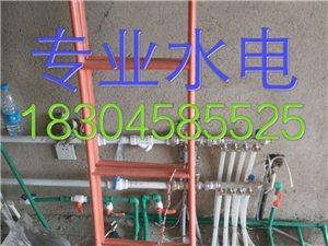 免费咨询,维修水电故障,改水改电,铺地热,楼房下线