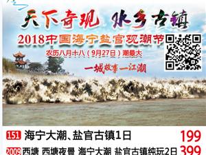 2018海宁观潮节八月十八(9月27日)