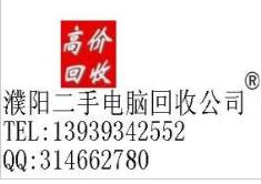 濮阳市二手电脑回收公司