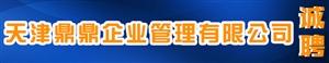 天津鼎鼎企业管理有限公司