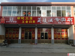 沂水兰陵酒专卖店