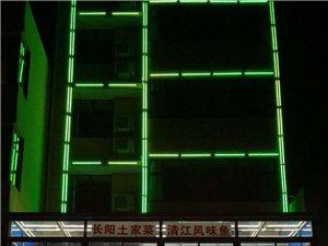 长阳鱼大厨餐厅携手丽尊商务酒店迎中秋