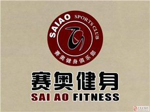 迁安赛奥健身俱乐部 瘦身 塑形 减肥 增肌 健康