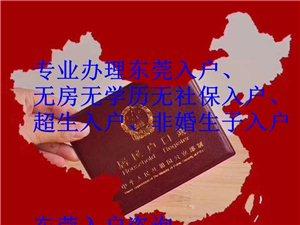 2018年台湾入戶最新3種入戶政策,你知道嗎?