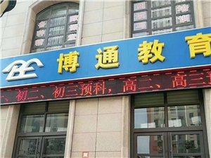 邹城博通教育,初一、初二、初三周末同步班课