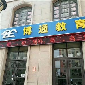 邹城博通教育,高一、高二、高三精品一对一课程