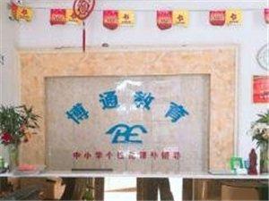 邹城博通教育(名仕校区)