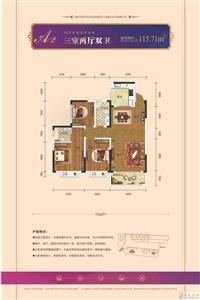 三室两厅两卫115.7